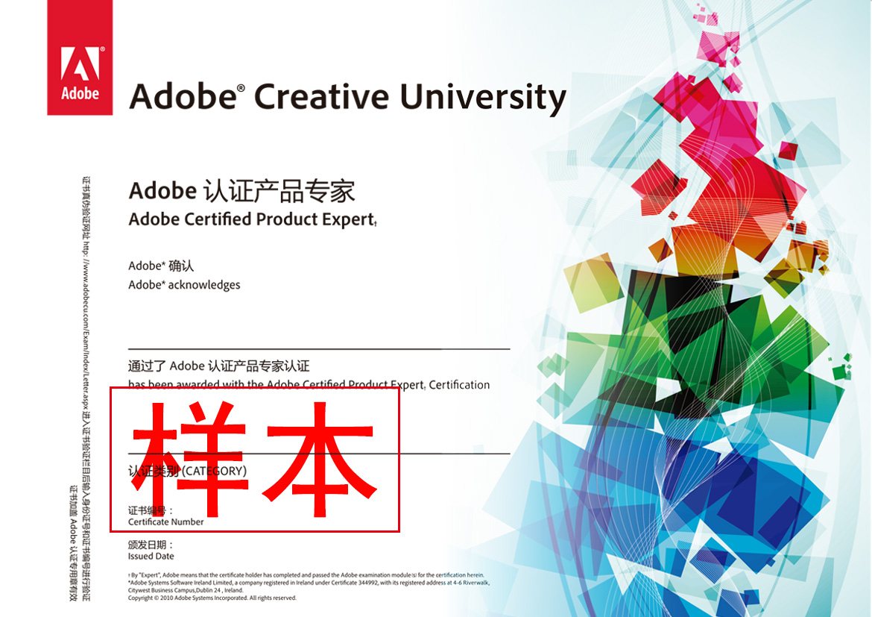 Adobe资格-职业认证考试报名网技证书天津龙华建筑设计有限公司图片