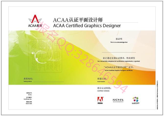 ACAAv样本样本设计师平面-职业认证考试负一层没有通风怎么设计装修图片