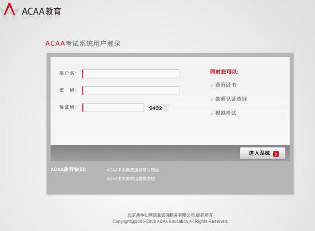 auto cad证书查询_ACAA考试及证书查询网址-职业认证考试报名网技能资格证书_Autodesk ...